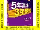 全新書博民逛書店5年高考3年模擬2016高考語文(B版 新課標專用 桂、甘、吉、