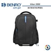 【BENRO百諾】徒步者系列拉桿箱包 Hiker 2000