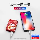 行動電源 快充 迷你便攜小巧可愛超薄行動電源毫安適用于小米蘋果華?手機通用 多款可選
