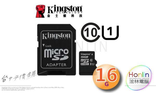 【台中平價鋪】全新 Kingston 金士頓 16G UHS-I C10 micro SDHC 記憶卡 附SD轉卡 終保