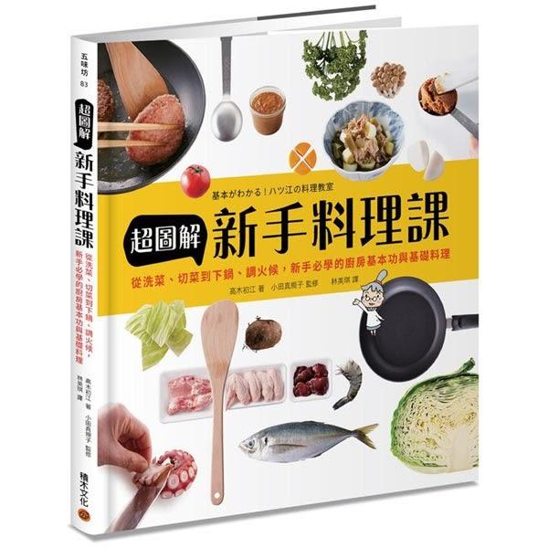 超圖解新手料理課:新手必學的廚房基本功與基礎料理