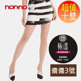 non-no儂儂褲襪 (10雙)15D極透褲襪 (儂儂3號褲襪)-7707