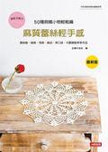 麻質蕾絲輕手感:50種鉤織小物輕鬆編(最新版)