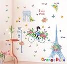 壁貼【橘果設計】巴黎 DIY組合壁貼 牆...