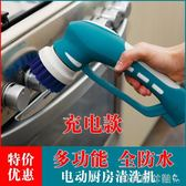 電動清潔刷充電式手持電動洗碗刷小型清洗機瓷磚浴缸汽車清潔刷廚房清洗刷子igo 220V 貝芙莉