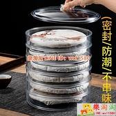 普洱茶收納盒家用大號密封儲存帶蓋高檔茶葉包裝透明茶葉罐茶餅盒【樂淘淘】
