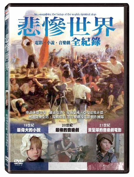 悲慘世界全紀錄- 電影、小說、音樂劇DVD