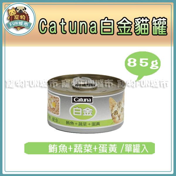 *~寵物FUN城市~*Catuna白金貓罐《鮪魚+蔬菜+蛋黃85g》單罐賣場/凍罐/貓罐