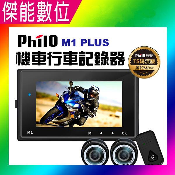 Philo 飛樂 黑豹 M1 PLUS【贈128G+車牌架+口罩】TS碼流進化版 Wi-Fi 1080P 高畫質 雙鏡頭 機車行車紀錄器
