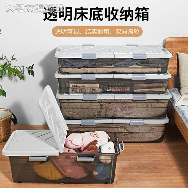 收納箱床底收納箱大號加厚塑料裝衣服被子整理箱家用學生宿舍床下儲物箱YJT 快速出貨