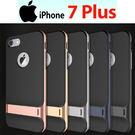 現貨 ROCK iPhone 7 PLUS 萊斯系列支架手機保護殼 5.5吋 保護套 iphone7plus手機殼