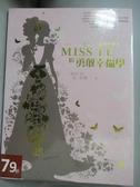 ~書寶 書T4 /勵志_YGE ~MISSTU 的勇敢幸福學:獻給女人的真我學分燙金典藏版