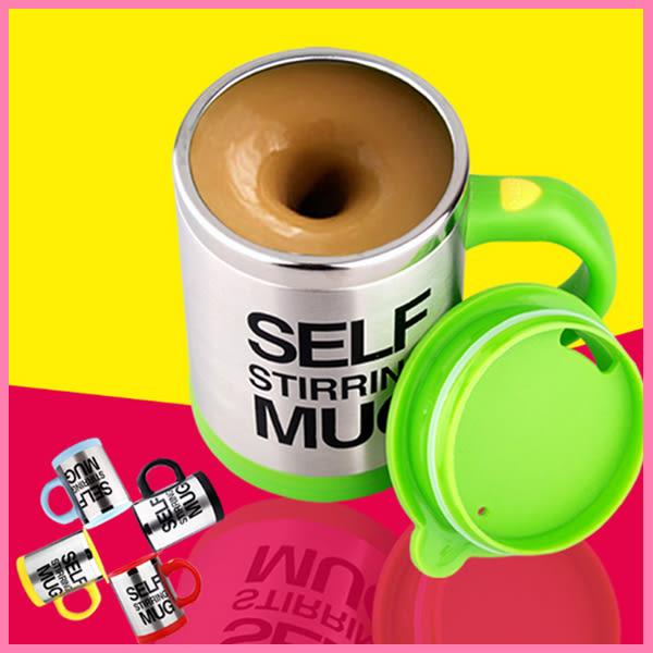 自動攪拌杯 咖啡杯 牛奶飲料電動杯 創意 懶人泡咖啡杯 馬克杯 水杯 茶杯 母親節禮物 e起購