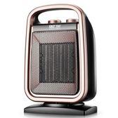 電暖爐 取暖器家用浴室小太陽省電節能電暖氣辦公室暖風機迷你電暖器 巴黎春天