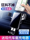 【清簡嚴選】車載手機支架車用汽車支撐架導航出風口固定萬能型支駕車用品大全