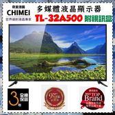 【CHIMEI 奇美】32吋LED液晶顯示器《TL-32A500》+視訊盒《TB-A050》