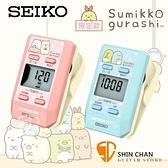 SEIKO 限定款 角落生物 DM51 夾式節拍器/可當譜夾/時鐘 DM51SGP/DM51SGL 台灣公司貨