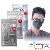 《日本製》PITTA MASK 高密合可水洗口罩 一包3入【灰黑/灰/白】  ◇iKIREI