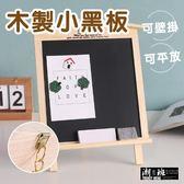 『潮段班』【VR030076】創意小房子/印花刻花/支架式木製黑板/磁性兒童教學迷你黑板/留言板/畫板