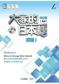 大家的日本語 初級Ⅰ 改訂版(A4)