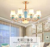 歐式吊燈簡約大氣客廳燈簡歐現代輕奢餐廳燈 220V i萬客居