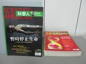 【書寶二手書T4/雜誌期刊_REM】科學人_41~50期間_共9本合售_暫時停止生命等