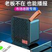 微信二維碼收錢語音播報器無線網支付寶提示大音量喇叭藍牙音響wifi 雙十二全館免運