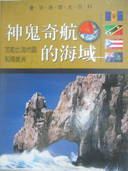 【書寶二手書T8/地理_DUG】神鬼奇航的海域-加勒比海地區和南美洲 _吉福特