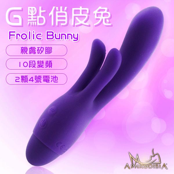 969情趣~ APHRODISIA.Frolic Bunny G點俏皮兔 三馬達 10段變頻防水G點按摩棒(電池款)-紫色