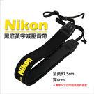 攝彩@減壓背帶 黑底黃字版 For Nikon 尼康 數位相機 防滑設計 寬版加厚 單眼 類單眼 相機肩帶