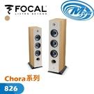 《麥士音響》 FOCAL Chora系列 826 3色