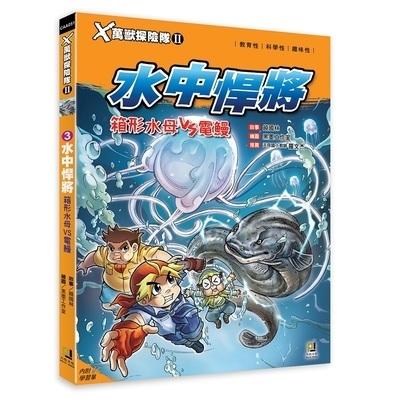 X萬獸探險隊II(3)水中悍將箱形水母VS電鰻(附學習單)