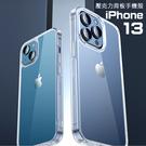 TOTU iPhone13/13Mini/13Pro/13ProMax防摔手機保護殼透明壓克力背板 晶盾系列