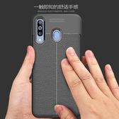 三星 A40s 全包邊皮紋 手機殼 矽膠軟殼 手機套 質感軟殼 保護殼 防摔殼 保護套