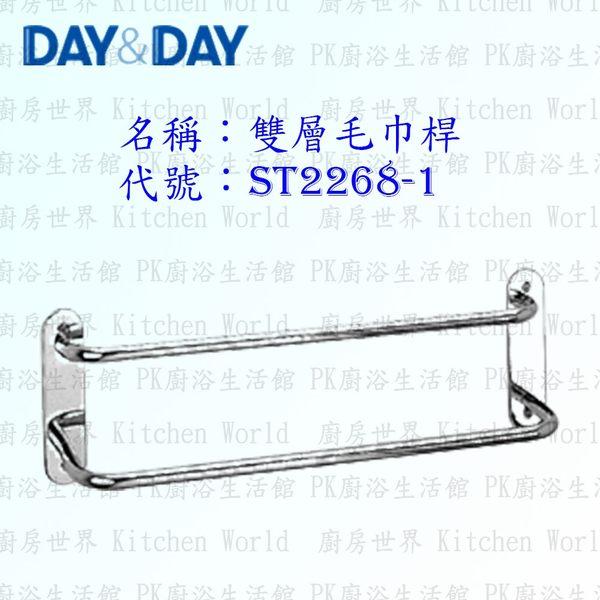 【PK廚浴生活館】 高雄 Day&Day 日日 不鏽鋼衛浴配件 ST2268-1 雙層毛巾桿 304不鏽鋼