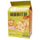 (特價 效期 2019.6.22 ) 正哲 礦鹽蘇打餅(香辣百匯) 380g±3%/袋 (每袋6小包入)