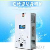 燃氣瓦斯熱水器液化氣天然氣煤氣強排式家用洗澡低水壓即熱式7升8升LXY2907【原創風館】