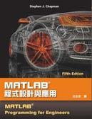 MATLAB程式設計與應用(第五版)