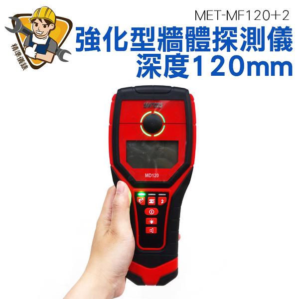 精準儀錶旗艦店 金屬探測器 牆體探測儀 木材 金屬 PVC管 鐵管 帶電 異物 MET-MF120+2