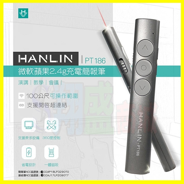 HANLIN PT186 微軟APPLE蘋果2.4g充電簡報筆 Mac/Win紅外線演示器 ppt簡報遙控翻頁器 雷射筆