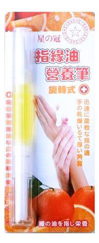 星之冠旋轉式指緣油營養筆10ml(香橙) 1入