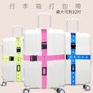 【加厚超長行李箱打包帶】反光設計 10~32吋行李箱