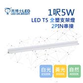 【亮博士LED】LED T5 1呎5W全塑膠支架燈 25入組 無斷光 2PIN串接(白光/黃光/自然光)
