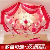 結婚慶用品波浪旗彩帶新婚房裝飾吊頂拉花掛件國慶中節商場布置 WD  薔薇時尚
