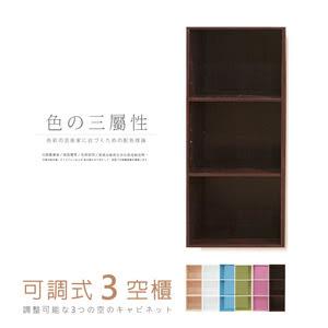 【Hopma】可調式三空櫃-胡桃木(單入)