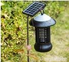 太陽能滅蚊燈家用戶外庭院照明殺蟲燈捕蚊室...
