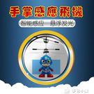 感應飛行器七彩水晶球懸浮球飛機感應飛行器懸浮耐摔室內遙控小卡通兒童 多色小屋