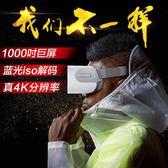 真4K嗨鏡大畫頭戴電視移動電影院高清VR眼鏡一體機3D虛擬現實頭盔 igo 全館免運