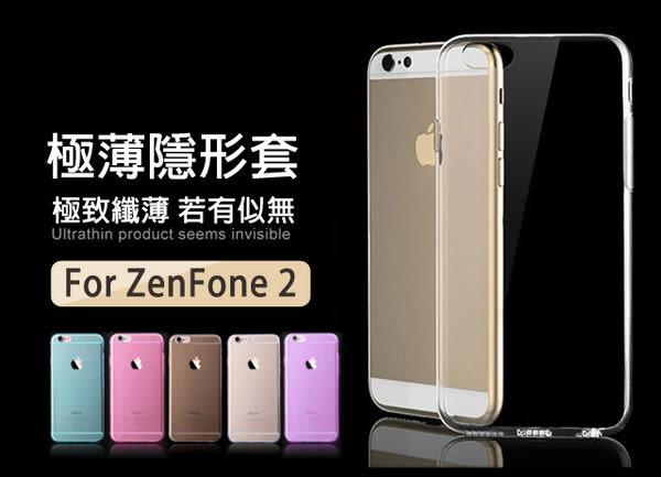 最新 超輕 超薄手機保護套 華碩 ASUS ZenFone2 ZE550ML/ZE551ML 5.5吋/ZF2 手機殼 矽膠 背蓋 隱形套