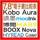 博閱 Likebook Mars 7.8吋 CP值優於mooink plus Hyread Gaze  KOBO
